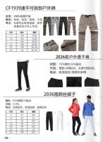 户外运动长裤