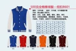 500克全棉棒球服—纽扣8601