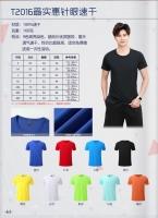 T2016促销圆领衫